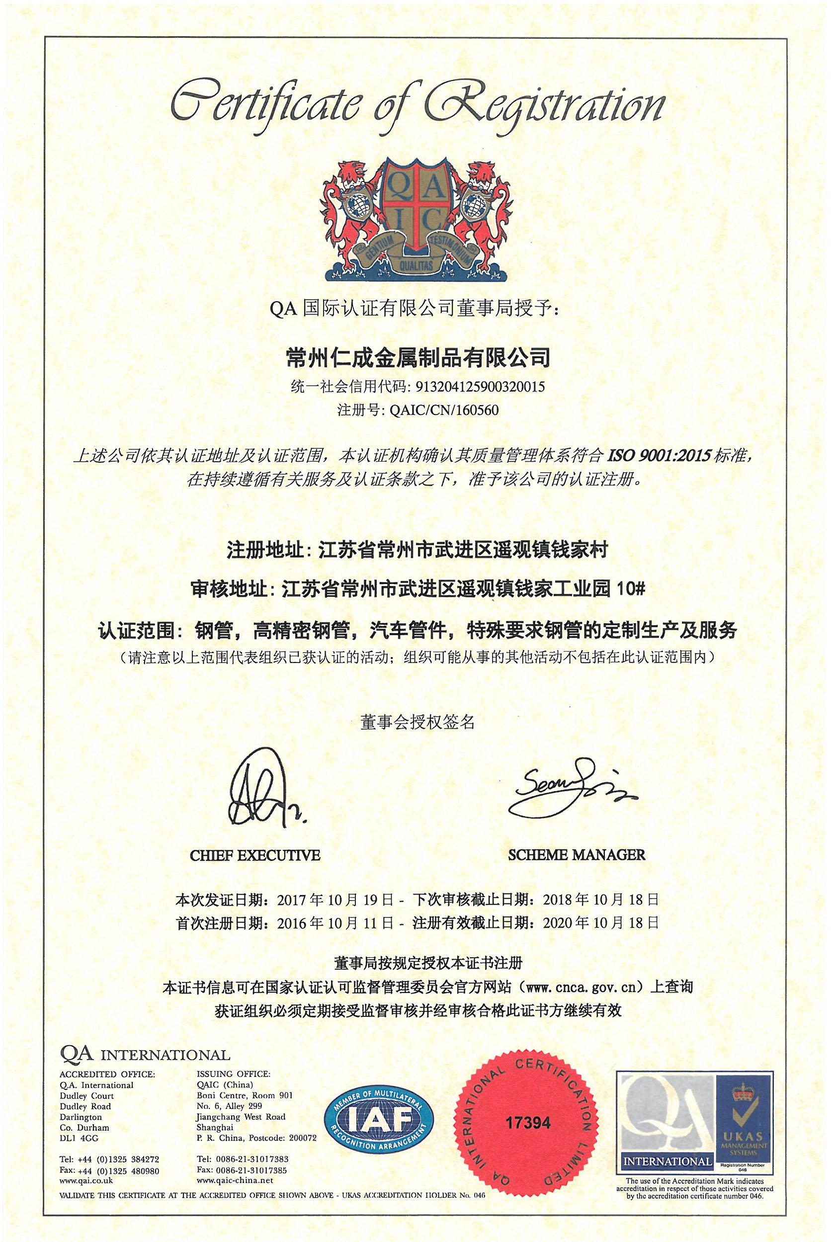 常州仁成金属制品有限公司通过ISO9001:2015认证